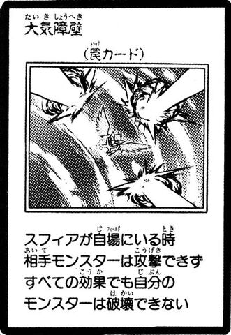File:AirBarrier-JP-Manga-GX.jpg
