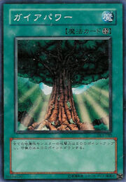 GaiaPower-DL1-JP-C