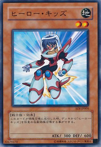 File:HeroKid-SOI-JP-C.png