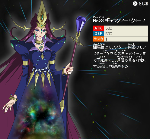 File:Number83GalaxyQueen-JP-ZX-NC.png