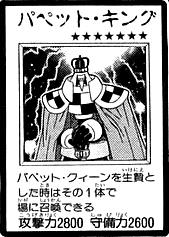 File:PuppetKing-JP-Manga-R.jpg