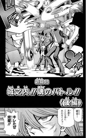 File:YuGiOh!Duel049.jpg