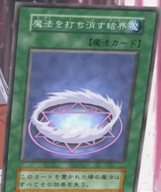 MagicalNeutralizingForceField-JP-Anime-DM