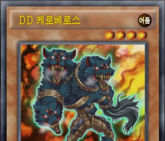 File:DDCerberus-KR-Anime-AV.png