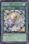 PowerFilter-TDGS-JP-NR