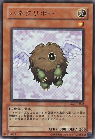 File:WingedKuriboh-GX1-JP-UR.png