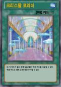 CrystalCorridor-KR-Anime-AV