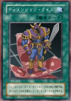 File:DimensionDice-JP-Anime-DM.png