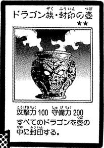 File:DragonCaptureJar-JP-Manga-DM.png