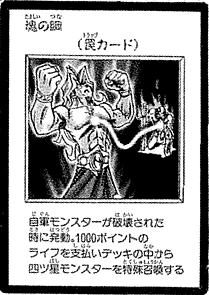 File:SoulRope-JP-Manga-DM.png