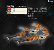 SubmersibleCarrierAeroShark-JP-ZX-NC