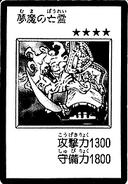 TheGrossGhostofFledDreams-JP-Manga-DM