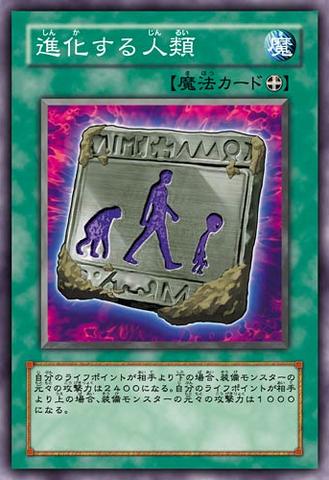 File:UnstableEvolution-JP-Anime-5D.png