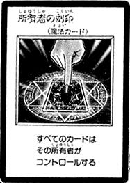 OwnersSeal-JP-Manga-R