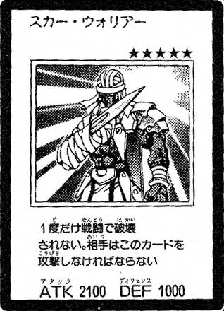File:ScarredWarrior-JP-Manga-5D.png