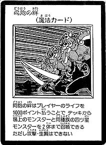 File:TiesoftheBrethren-JP-Manga-DM.png