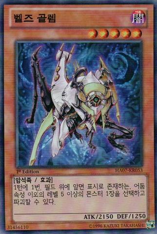 File:EvilswarmGolem-HA07-KR-SR-1E.png