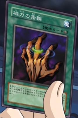 File:RingofMagnetism-JP-Anime-GX.png
