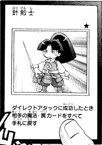 File:StingingSwordsman-JP-Manga-ZX.jpg