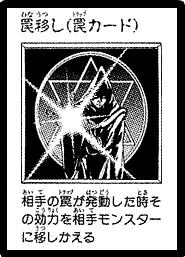 TrapDisplacement-JP-Manga-DM