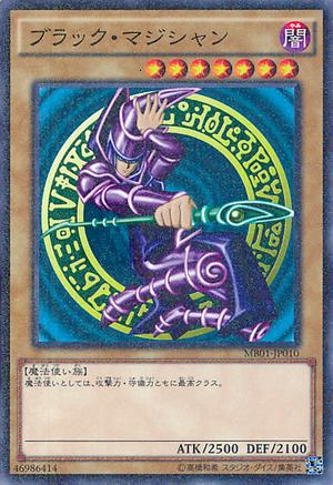 DarkMagician-MB01-JP-MLR