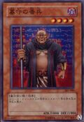 GravekeepersGuard-301-JP-C