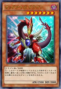 OddEyesDragon-JP-Anime-AV