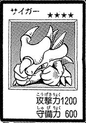 File:Saiga-JP-Manga-DM.png