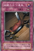 SevenToolsoftheBandit-JP-Anime-DM
