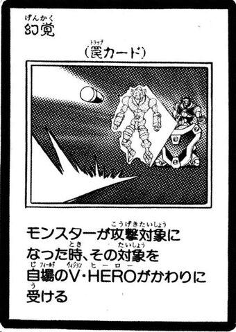 File:Hallucination-JP-Manga-GX.jpg