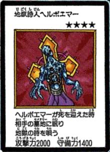 File:Helpoemer-JP-Manga-DM-color.png