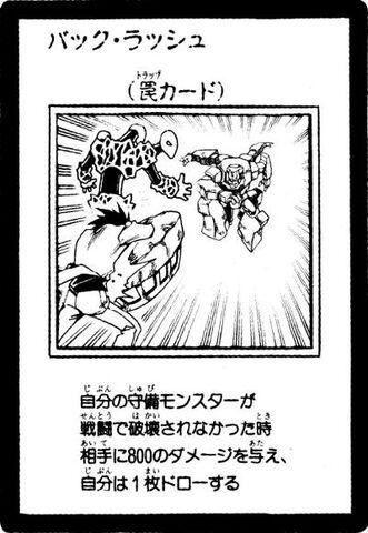File:Backlash-JP-Manga-5D.jpg