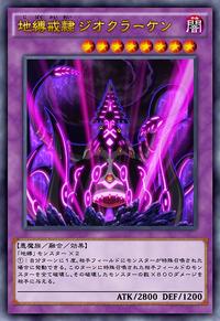 EarthboundServantGeoKraken-JP-Anime-AV