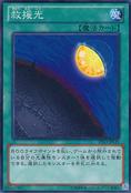 LightofRedemption-DS13-JP-C