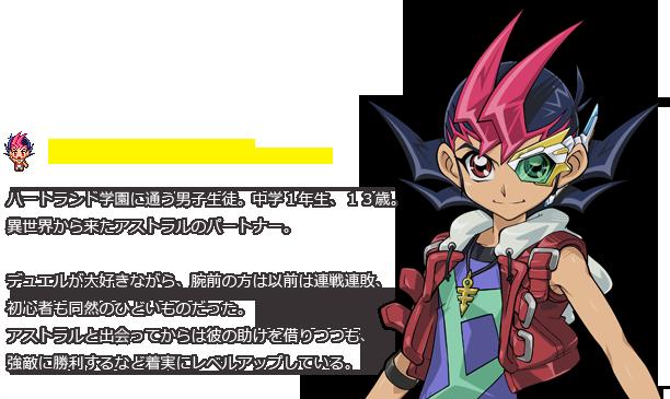 File:YumaTsukumo-Clash.png