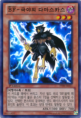 File:BlackwingDamascusthePolarNight-PP08-KR-SR-1E.png