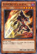 DestinyHERODrilldark-JP-Anime-AV