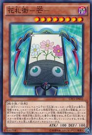 FlowerCardianZebraGrass-CPF1-JP-C