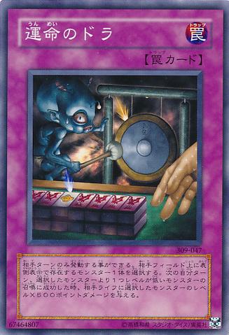 File:DoraofFate-309-JP-C.png
