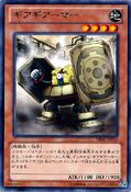 Geargiarmor-REDU-JP-R