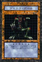 File:ShadowGhoulB3-DDM-JP.jpg