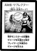 ShieldReflector-JP-Manga-R
