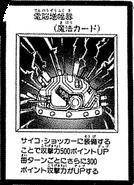 Amplifier-JP-Manga-DM