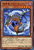 BlackDragonCollapserpent-SD32-JP-C
