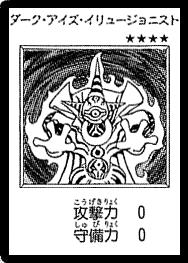 File:DarkEyesIllusionist-JP-Manga-DM.png