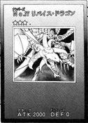 Number17LeviathanDragon-JP-Manga-ZX