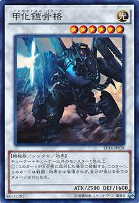 PoweredInzektron-EP14-JP-SR