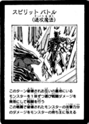 SpiritBattle-JP-Manga-5D