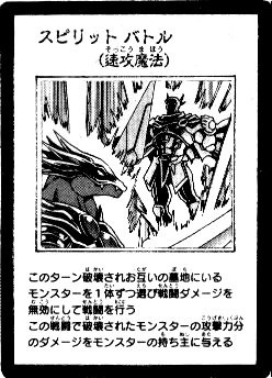 File:SpiritBattle-JP-Manga-5D.png