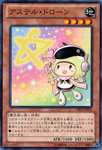 File:StarDrawing-CBLZ-JP-NR.png